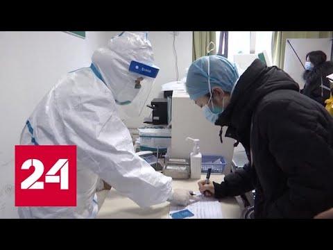 Дальний Восток вводит собственные меры защиты населения от коронавируса в Китае - Россия 24