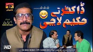 Doctor Te Hakeem Lachi | Akram Nizami | TP Comedy
