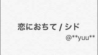 【歌ってみた】恋におちて / シド