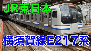 【JR東日本】横須賀線、総武快速線E217系に乗車して来ました!