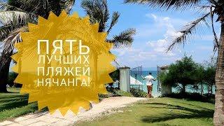 П'ять кращих пляжів Нячанга. В'єтнам (Повний огляд)