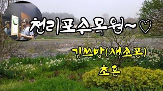 천리포수목원~♡(김쓰방)