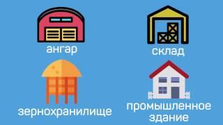 видео Ангары шатровые | Статья от строительной компании Антарэс