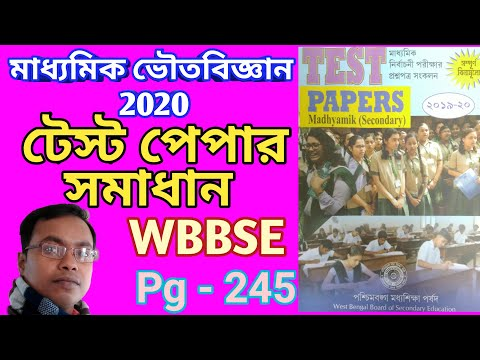 Madhyamik Test Paper Solution 2020 । Test Paper Solved । Physical Science 2020