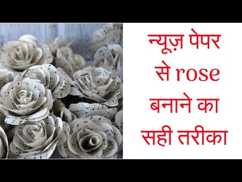 Newspaper Craft : How To Make Rose Flower From Newspaper/Paper | Easy Art & Craft Ideas