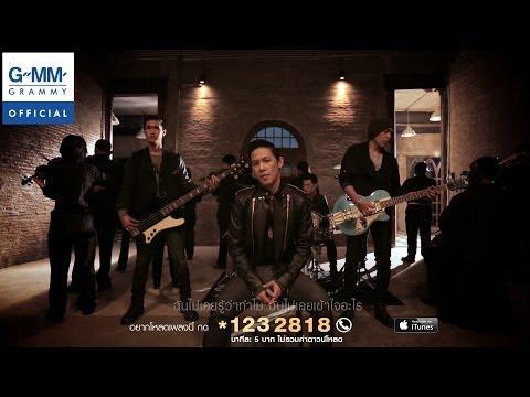 โปรดเถิดรัก - COCKTAIL【OFFICIAL MV】