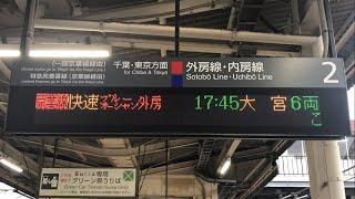 JR東日本 185系 快速ブルーオーシャン外房 9222M B5編成 ストライプ  蘇我駅 到着