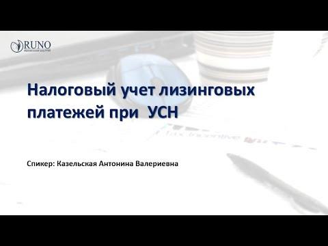 Налоговый учет лизинговых платежей при УСН [Вебинар] I Казельская Антонина Валериевна