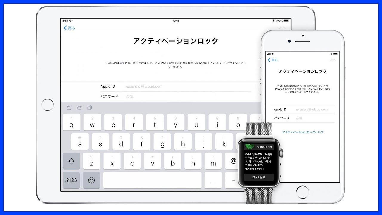 ロック アク ティベーション アップル ウォッチ