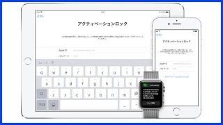 iOSアクティベーションロック解除のお店あります