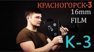 Обзор кинокамеры КРАСНОГОРСК -3 (Krasnogorsk-3 USSR film camera)