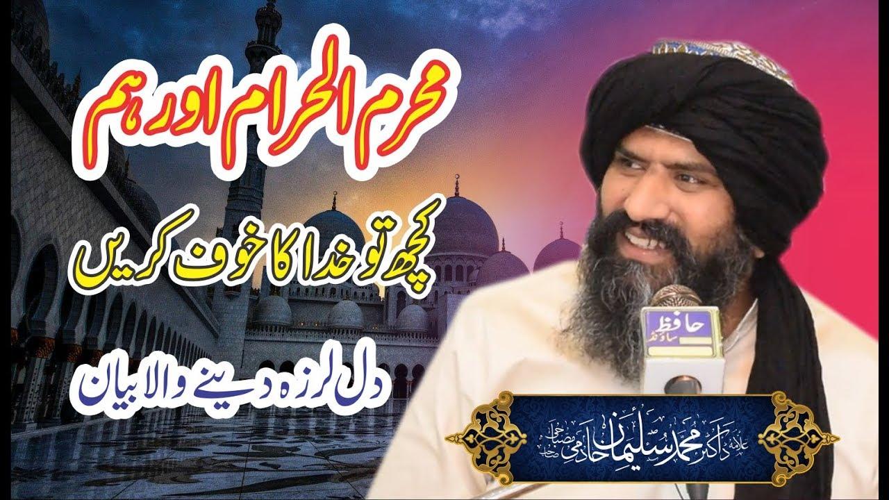 Muharam ul Haram or Ahle-Islam | Dr. Muhammad Suleman Misbahi