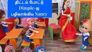 மண்வாசனை - Episode 84 | திட்டம் போட்டு Dimple-ஐ பழிவாங்கிய Nancy | Classic Mini Food