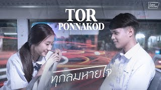 ทุกลมหายใจ-tor-ponnakod-genie-new-folder-「official-mv」