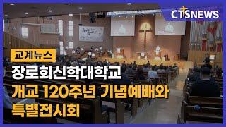 장로회신학대학교 개교 120주년 기념예배와 특별전시회(…