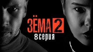 ЗЁМА 2 (Серия 8)