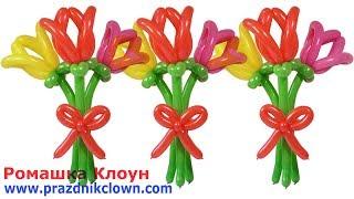 Букет тюльпанов ЦВЕТЫ из шаров Balloon Flower Tulip Bouquet DIY TUTORIAL