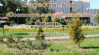 Достопримечательности Орши(, 2014-09-24T21:28:39.000Z)