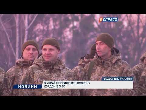 Espreso.TV: В Україні посилюють охорону кордонів з ЄС