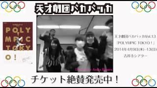 http://www.t-bakabakka.com   <出演> 河村唯(プロダクション尾木) フ...