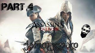 Assassins Creed III Remastered ქართულად ნაწილი 4