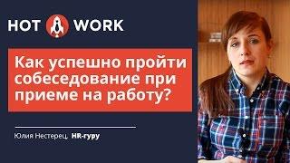 видео Как пройти собеседование при устройстве на работу