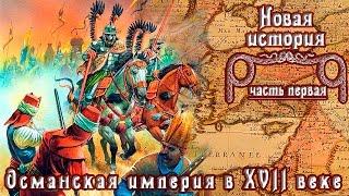Османская империя в XVII веке (рус.) Новая история.