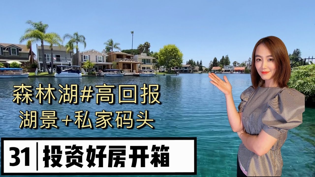 【投资房开箱】湖景一池 清澈明澄 临湖而居 择水而憩  尔湾森林湖湖景私家码头投资房   House Tour Lake Forest Lakeview Homes with Private Dock