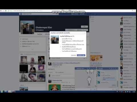 วิธีสแปมเฟสบุ๊คปลอม