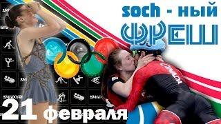 SOCH-ный ФРЕШ №14 (21.02.14) Безопасный секс и другие новости Олимпиады за 20 февраля