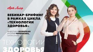ТЕХНОЛОГИИ ЗДОРОВЬЯ   А. Безверхая и Ю. Черникова