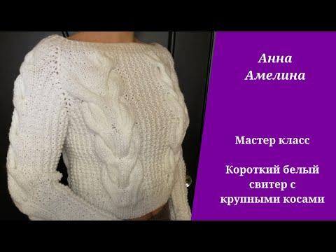 Вязание спицами белый пуловер с косами