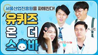 [#유퀴즈온더스바] 서울산업진흥원 업무를 파헤친다!