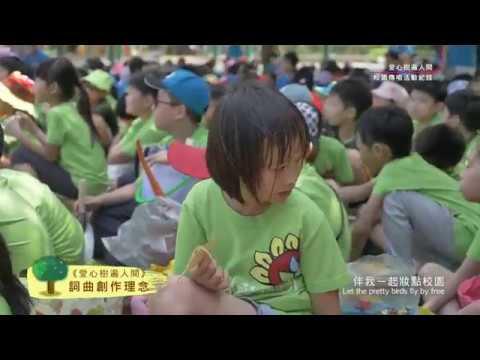 《校園愛種樹傳唱接力》No.61 高雄新上國小 愛心樹&愛心菜 - YouTube