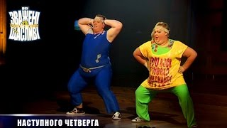 Танцевальная неделя на шоу «Зважені та щасливі». Смотрите в следующей программе!