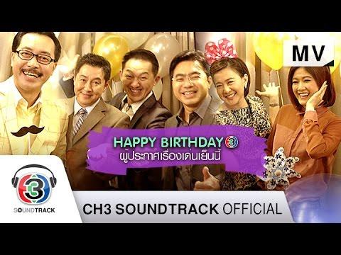 Happy Birthday | ผู้ประกาศเรื่องเด่นเย็นนี้ | Official MV