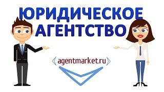 Юридическое агентство. Найди юридическое агенство на АгентМаркет!(http://agentmarket.ru/Юридическое агентство. Найди юридическое агенство на АгентМаркет! Агент Маркет – первая агент..., 2015-07-17T18:49:56.000Z)