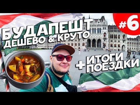 ИЗИ ЕВРОТРИП 6: Будапешт бюджетно, куда сходить? Основные достопримечательности