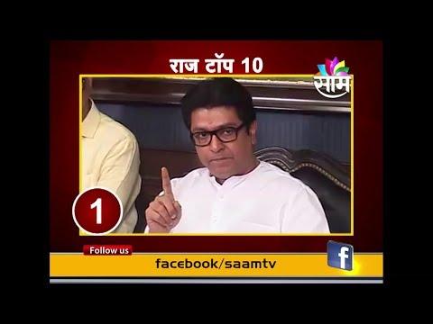 Top 10 quotes : Raj Thackeray's Mumbai press conference