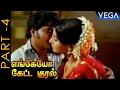 Enkeyo Ketta Kural Movie Part 4 Rajinikanth Ambika Radha mp3