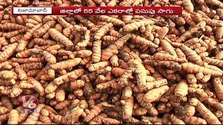 నెరవేరనున్న పసుపు రైతుల కల | Nizamabad | V6 Telugu News