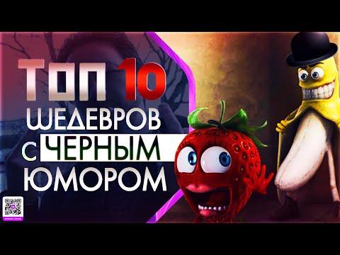 ТОП 10 БРИТАНСКИХ КОМЕДИЙ С ЧЕРНЫМ ЮМОРОМ