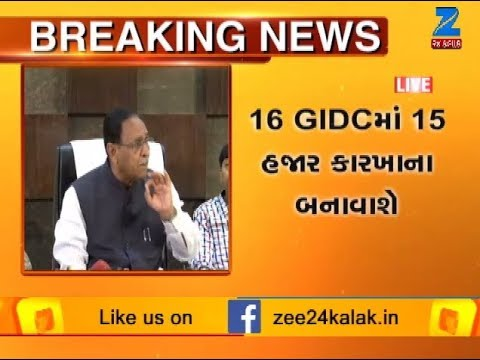 Gujarat government to set up 16 new GIDC estates to boost employment   Zee 24 Kalak
