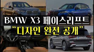 올 하반기 국내출시! BMW X3 페이스리프트 디자인 완전 공개합니다! 2022 BMW X3 LCI, 신형 X3 디자인 공개