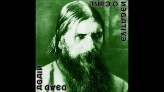 Type O Negative - The profit of doom