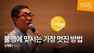 불행에 맞서는 가장 멋진 방법 | 김제동 방송인 | 감동 강의 강연 듣기 추천 | 세바시 175회 | (Kor, Eng)