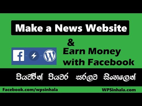 Make a News Website and Earn Money with Facebook Instant Articles in Sinhala