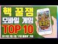 무료 핵꿀잼 모바일 게임 TOP 10 - YouTube