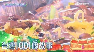 瑞芳冬瓜豬腳湯 抗癌夫妻翻轉人生 part4 台灣1001個故事