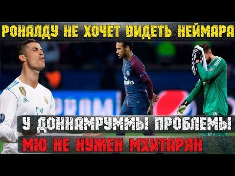 Роналду не хочет видеть Неймара, фаны Милана ненавидят Доннарумму, МЮ избавляется от Мхитаряна